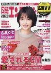 日經娛樂雜誌 3月號2017
