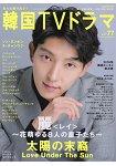 韓劇情報偵查員 Vol.77