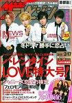 TV週刊 首都圈版  2月17日/2017封面人物:NEWS