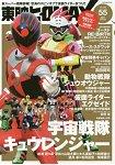 東映 HEROMAX Vol.55(2017年冬季號)