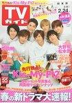 週刊TV Guide關東版 2月22日/2017封面人物:Kis-My-Ft2