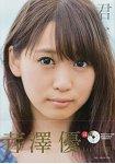 聲優芹澤優第一本寫真集-與你 with you附海報.DVD
