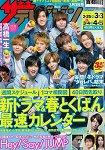 TV週刊 首都圈版 3月3日 2017封面人物:Hey^! Say^! JUMP