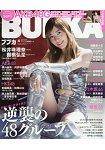 BUBKA娛樂情報誌 4月號2017附須藤凜凜花.高橋朱里特大雙面海報