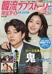 韓流愛情故事完全指南-愛的火焰號附DVD