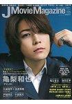 J Movie Magazine 電影娛樂寫真情報誌 Vol.21(2017年)