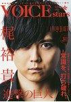 TV Guide VOICE stars Vol.1附&#26806裕貴超特大雙面海報