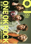 Quick Japan Vol.130