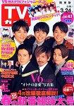 週刊TV Guide關東版 3月24日/2017封面人物:V6