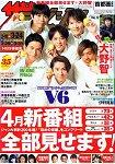 TV週刊 首都圈版 3月24日/2017 封面人物:V6