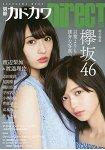 別冊角川-DirecT Vol.5
