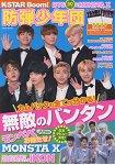 K☆STAR Boom!附防彈少年團/MONSTA X/iKON月曆