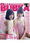 BUBKA娛樂情報誌 5月號2017附堀未央奈.山下美月特大雙面海報