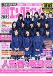 日經娛樂雜誌 5月號2017附&#x6B05&#x5742 46特寫海報