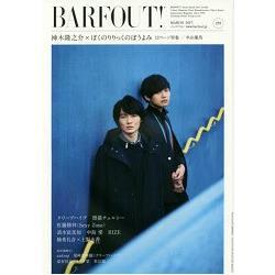BARFOUT! Vol.258(2017年3月號)