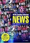 決定版!NEWS Coupling Collection -偶像團體紀實寫真