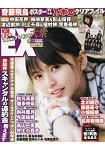 EX大眾 5月號2017附乃木戀文件夾.齋藤飛鳥海報