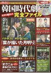 最新!韓國古裝劇完全檔案附DVD