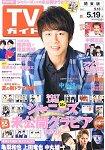 週刊TV Guide關東版 5月19日/2017