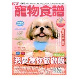 HOT PETS系列~寵物食譜