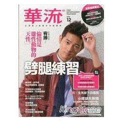 華流雜誌12月2012第1期