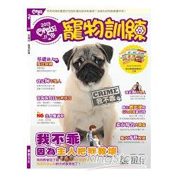 HOT PETS系列:寵物訓練