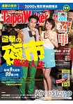 taipei walker月刊8月2013第196期