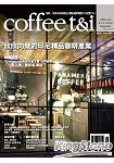 coffee t&i 2014第40期