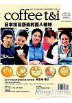 coffee t&i 2014第41期