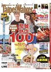 Taipei Walker月刊10月2014第210期