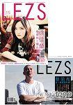 LEZS 2014秋季號第15期