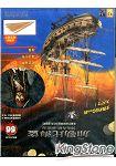 加勒比海盜-神鬼奇航:幽靈海2014第56期