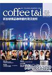 coffee t&i 2014第42期
