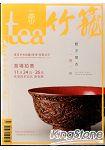 Tea‧茶雜誌201403
