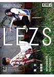 LEZS 2014冬季號第16期