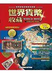 世界貨幣收藏2015第1期