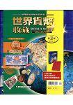世界貨幣收藏2015第2期