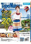Taipei Walker月刊5月2015第217期
