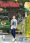 Taipei Walker月刊6月2015第218期