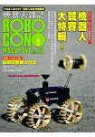 ROBOCON-機器人雜誌201522
