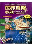 世界貨幣收藏2015第4期