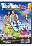 Taipei Walker月刊7月2015第219期
