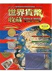 世界貨幣收藏2015第11期