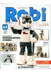 ROBI洛比週刊2015第66期