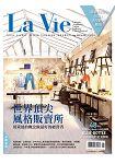 La Vie漂亮8月2015第136期