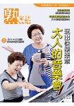 Life Plus熟年誌2015第43期