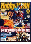 HOBBY JAPAN國際中文版201511