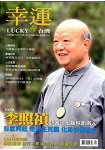 幸運雜誌10月號2015第65期