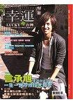 幸運雜誌11月號2015第66期