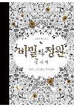 祕密花園明信片書-韓國版限定